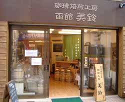 珈琲焙煎工房 函館美鈴 浜田山店 店舗写真