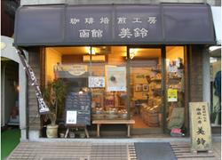 珈琲焙煎工房 函館美鈴 石神井公園店 店舗写真