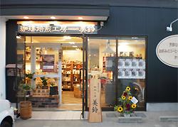 珈琲焙煎工房 函館美鈴 青森店 店舗写真