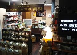 珈琲焙煎工房 函館美鈴 麻生店 店舗写真